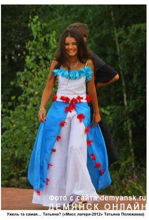 Платья на мисс лагерь