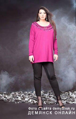 Брендовая Одежда Для Полных Женщин С Доставкой